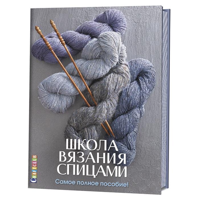 Зуевская Е. (ред.) Школа вязания спицами Самое полное пособие