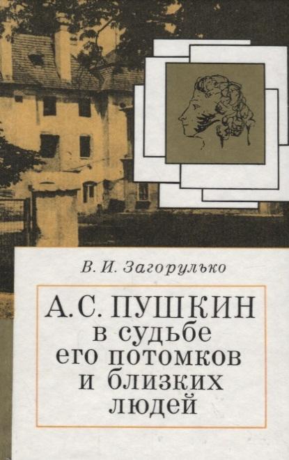 Загорулько В. А С Пушкин в судьбе его потомков и близких людей