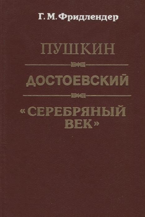Фридлендер Г. Пушкин Достоевский Серебряный век цена и фото