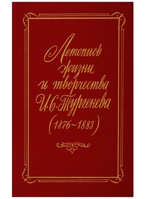 Мостовская Н. Летопись жизни и творчества И С Тургенева 1876-1883