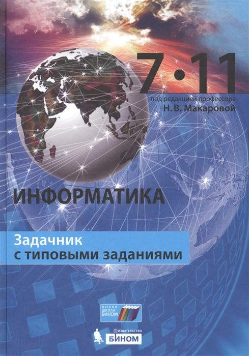 Макарова Н. (ред.) Информатика 7 11 классы Задачник с типовыми заданиями
