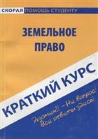 Краткий курс по земельному праву. Учебное пособие