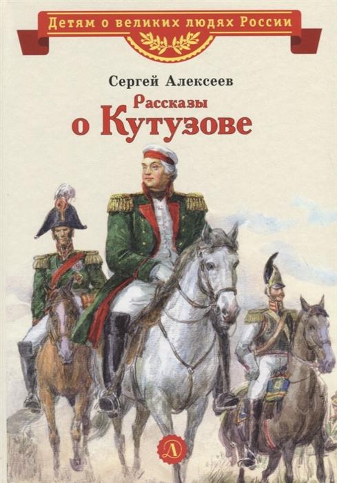 Алексеев С. Рассказы о Кутузове
