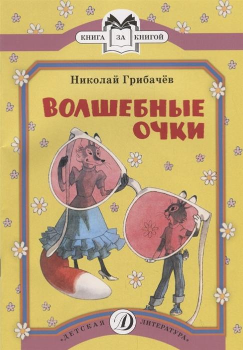 Грибачев Н. Волшебные очки цены