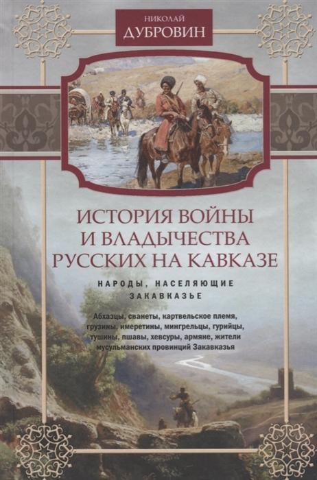 Дубровин Н. История войны и владычества русских на Кавказе Том 2 Народы населяющие Закавказье