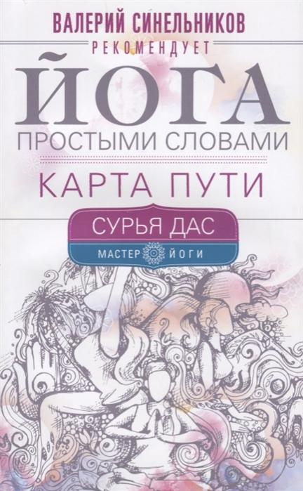 Сурья Дас Йога простыми словами Карта Пути