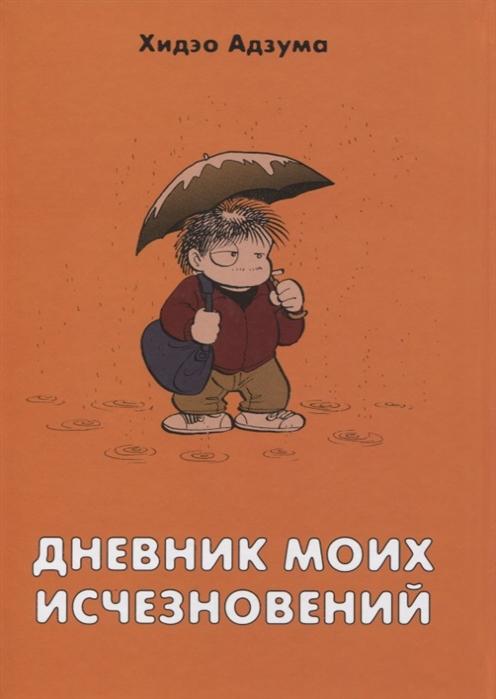 Адзума Х. Дневник моих исчезновений игорь колосов сезон исчезновений