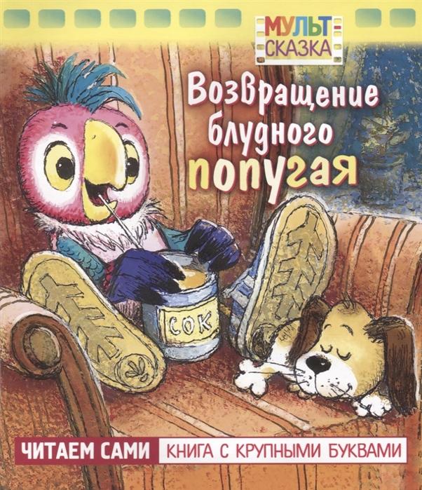 Курляндский А., Караваев В. Возвращение блудного попугая Мультсказка художественные книги детиздат мультсказка пустомеля