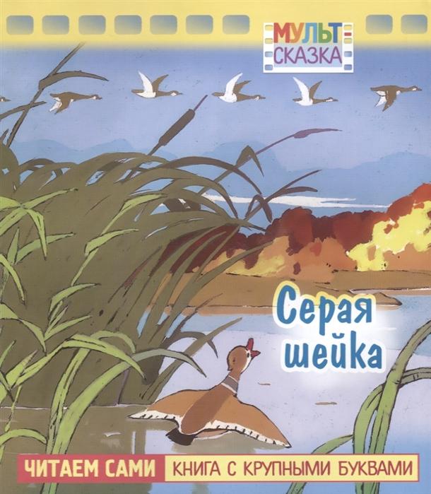Мамин-Сибиряк Д. Серая шейка Мультсказка художественные книги детиздат мультсказка пустомеля