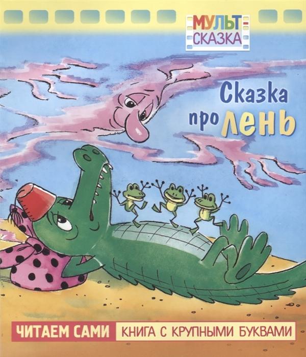 Зубкова Л. Сказка про лень Мультсказка художественные книги детиздат мультсказка пустомеля