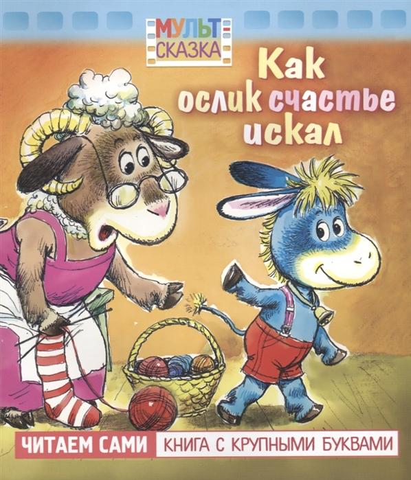 Карганова Е. Как ослик счастье искал Мультсказка художественные книги детиздат мультсказка пустомеля