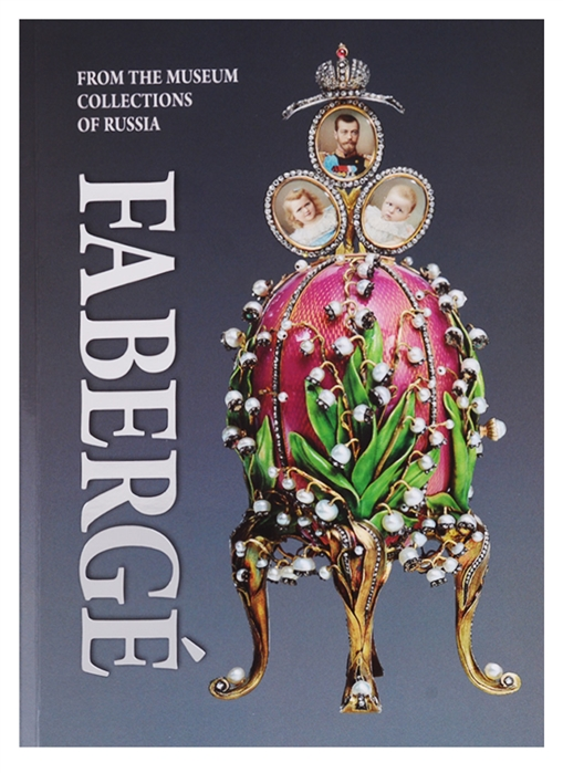 Muntian T. Faberge From the Museum Collections of Russia Фаберже Из собрания музеев России faberge treasures of imperial russia faberge museum st petersburg