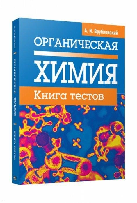 Врублевский А. Органическая химия Книга тестов кушнарев а органическая химия