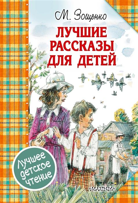 Зощенко М. Лучшие рассказы для детей