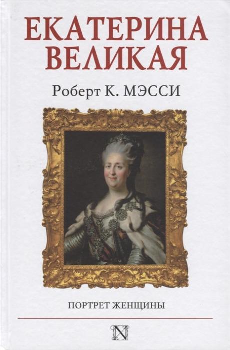 цены Мэсси Р. Екатерина Великая Портрет женщины