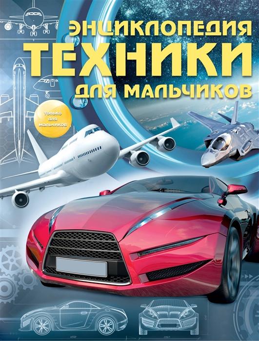 Цеханский С. Энциклопедия техники для мальчиков