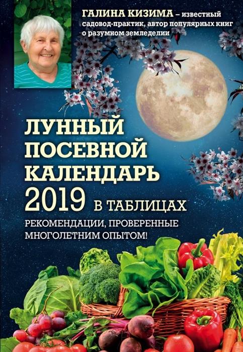Кизима Г. Лунный посевной календарь 2019 в таблицах Рекомендации проверенные многолетним опытом цена