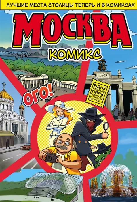 Ромодановский Т. Москва в комиксах
