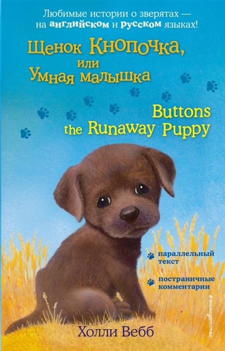 Вебб Х. Щенок Кнопочка или Умная малышка Buttons the Runaway Puppy the runaway wok