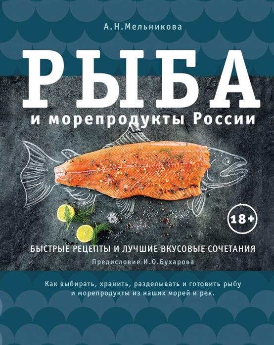Фото - Мельникова А. Рыба и морепродукты России и серова рыба и морепродукты