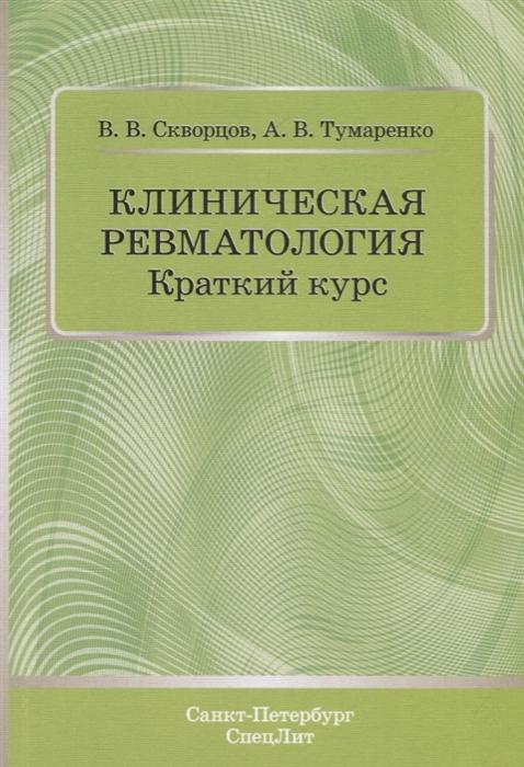 Клиническая ревматология Краткий курс Учебно-методическое пособие