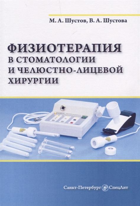 Шустов М., Шустова В. Физиотерапия в стоматологии и челюстно-лицевой хирургии