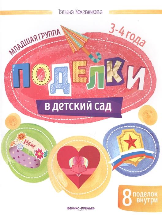 Купить Поделки в детский сад Младшая группа 3-4 года, Феникс, РнД, Поделки и модели из бумаги. Аппликация. Оригами