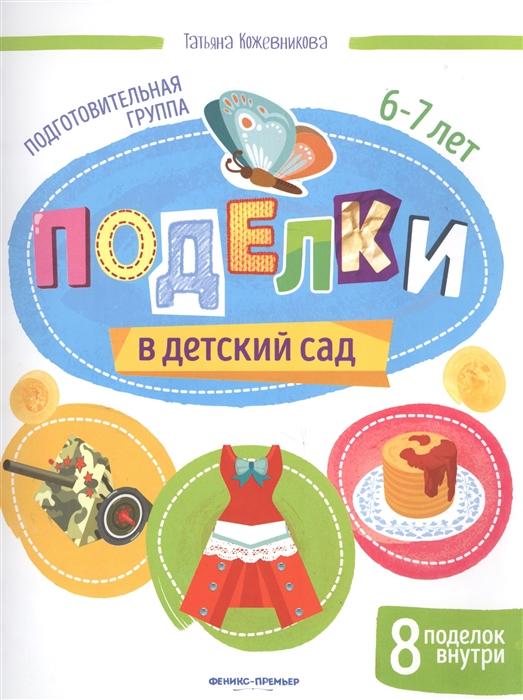 Купить Поделки в детский сад Подготовительная группа 6-7 лет, Феникс, РнД, Поделки и модели из бумаги. Аппликация. Оригами