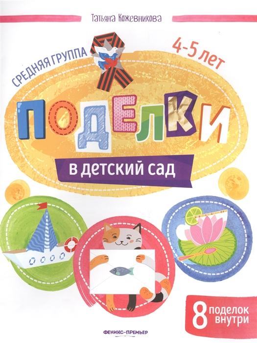 Поделки в детский сад Средняя группа 4-5 лет, Феникс, РнД, Поделки и модели из бумаги. Аппликация. Оригами  - купить со скидкой