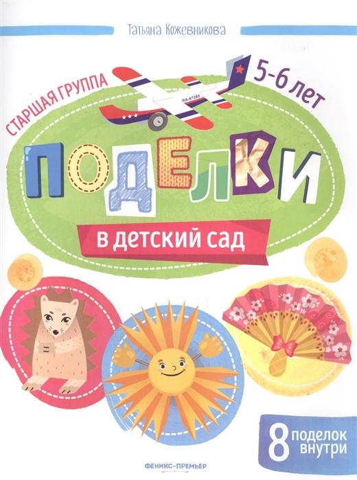 Купить Поделки в детский сад Старшая группа 5-6 лет, Феникс, РнД, Поделки и модели из бумаги. Аппликация. Оригами