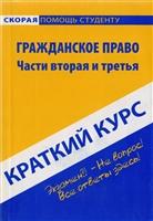 Краткий курс по гражданскому праву. Части вторая и третья. Учебное пособие