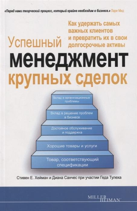 Миллер Р., Хейман С. Успешный менеджмент крупных сделок миллер р коварный обольститель