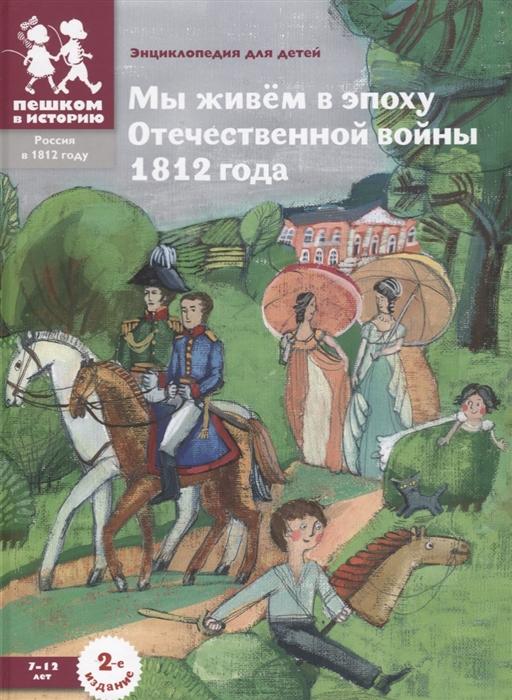 Серкова И. Мы живем в эпоху Отечественной войны 1812 года энциклопедия для детей сонькин в мы живем в древнем риме энциклопедия для детей