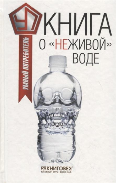 Книга о неживой воде