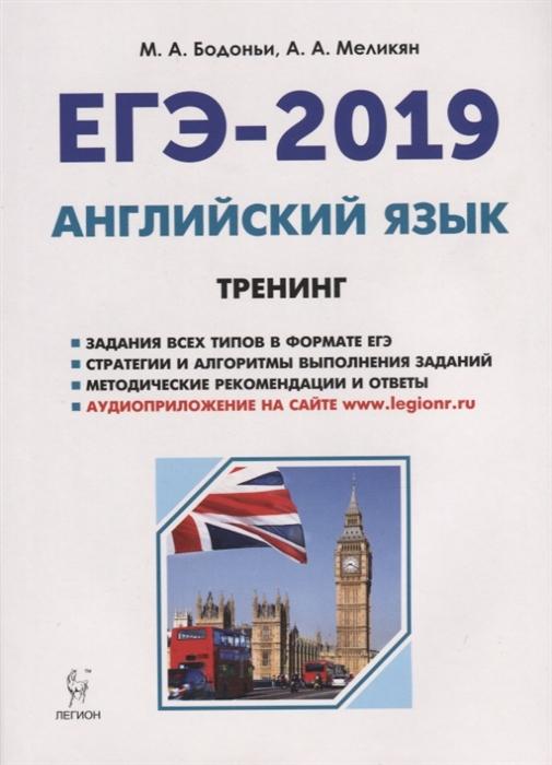 Бодоньи М., Меликян А. ЕГЭ-2019 Английский язык Тренинг Все типы заданий