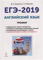 ЕГЭ-2019. Английский язык. Тренинг. Все типы заданий