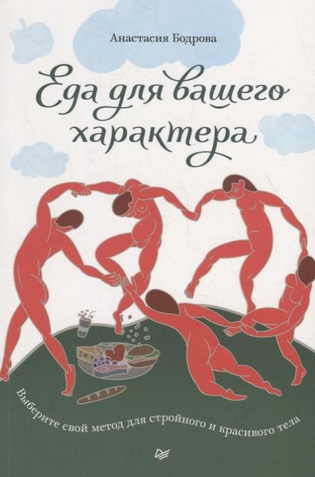 Бодрова А. Еда для вашего характера Выберите свой метод для стройного и красивого тела