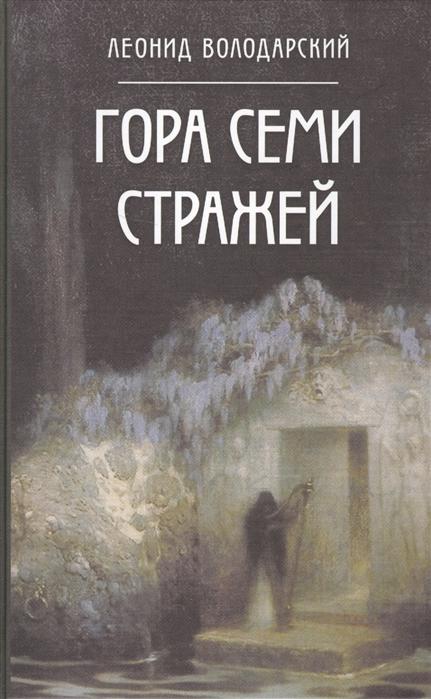 Володарский Л. Гора Семи Стражей