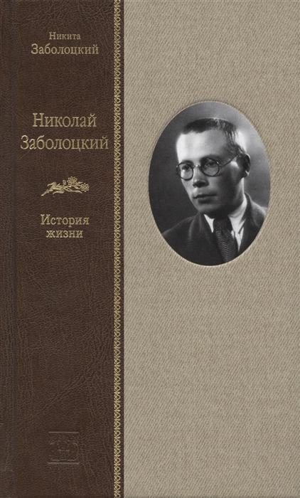 цена на Заболоцкий Н. Николай Заболоцкий История жизни