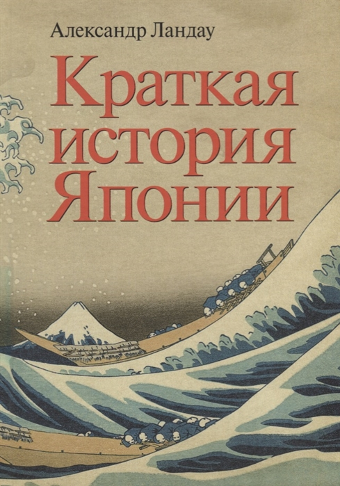 Ландау А. Краткая история Японии ландау а де голль история франции 1940 1969