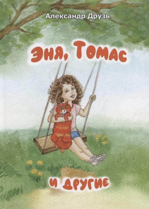 Купить Эня Томас и другие, Перформинг Форвадс, Проза для детей. Повести, рассказы