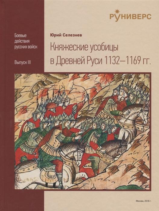 Княжеские усобицы в Древней Руси 1132-1169 гг