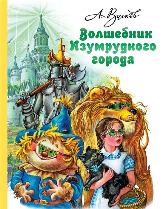 Волков А. Волшебник Изумрудного города