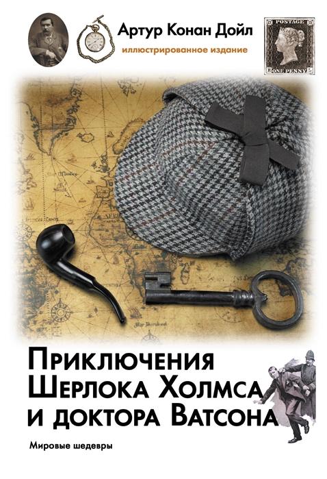 Дойл А. Приключения Шерлока Холмса и доктора Ватсона