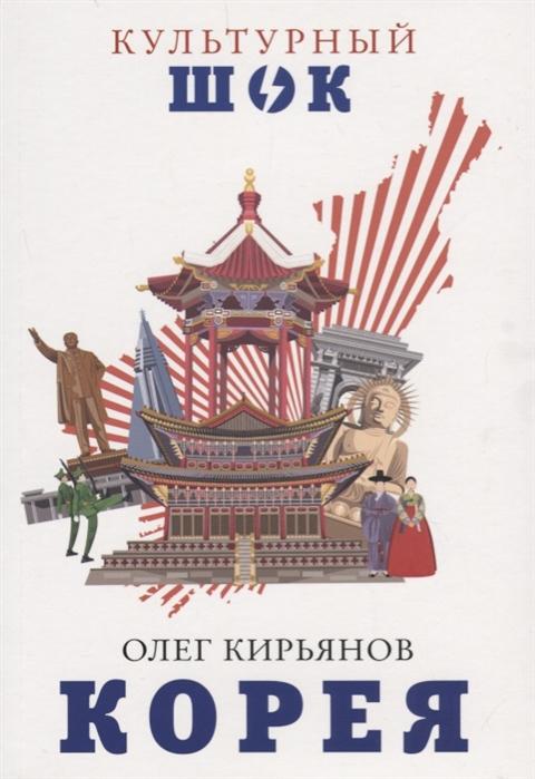 Кирьянов О. Корея недорого