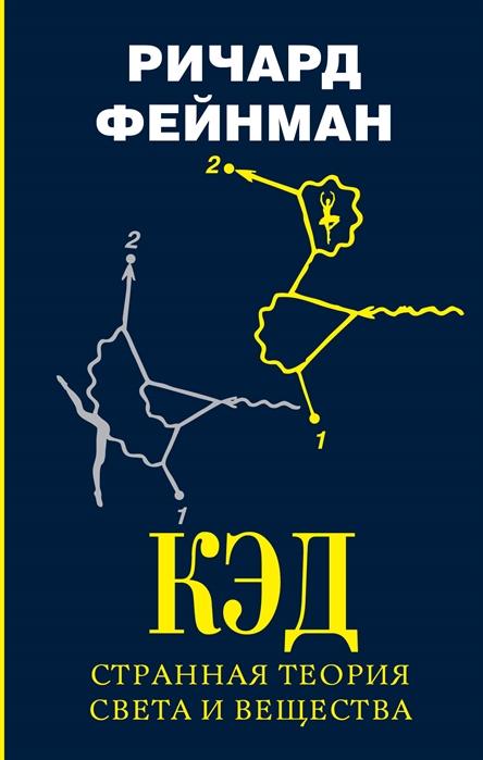 Фото - Фейнман Р. КЭД странная теория света и вещества ибадулин р р теория материального энергоинформационного креационизма xxi века