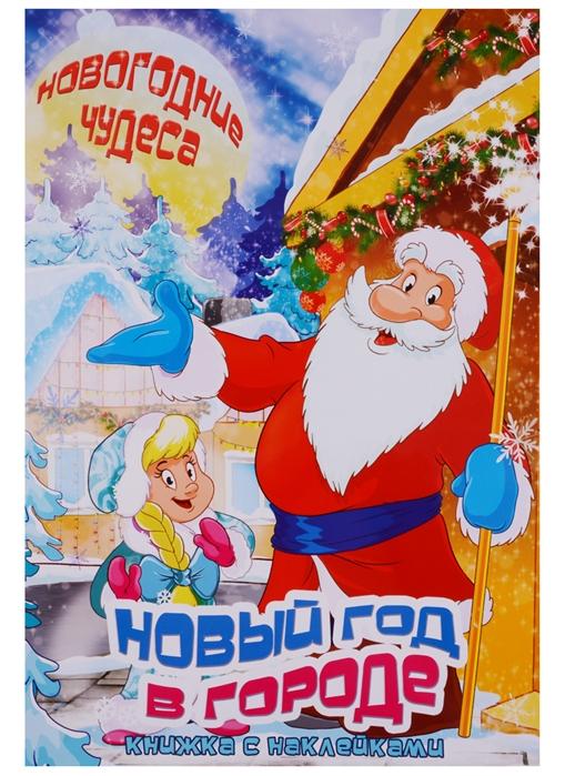 Новый год в городе Книжка с наклейками