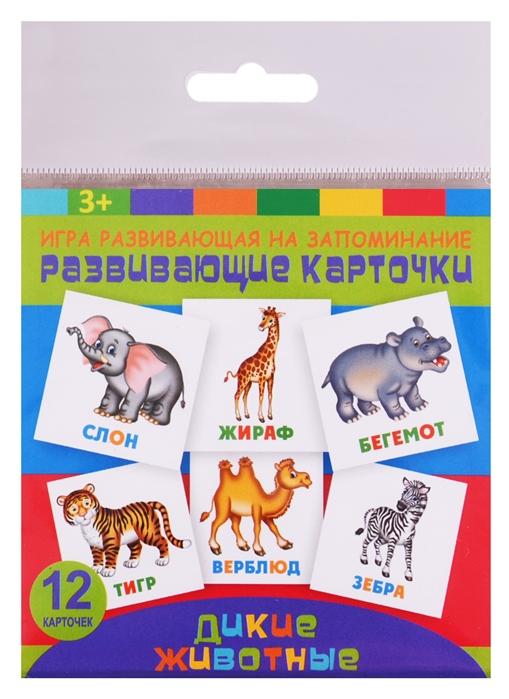 все цены на Игра развивающая на запоминание Развивающие карточки Дикие животные онлайн