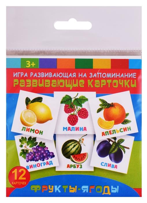 Игра развивающая на запоминание Развивающие карточки Фрукты-ягоды