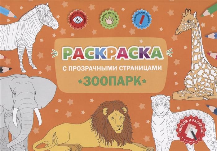 Раскраска с прозрачными страницами Зоопарк